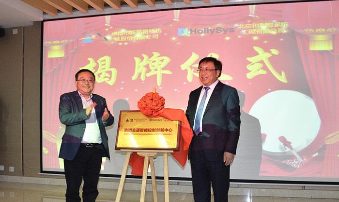 betway下载股份与北京和利时达成战略合作